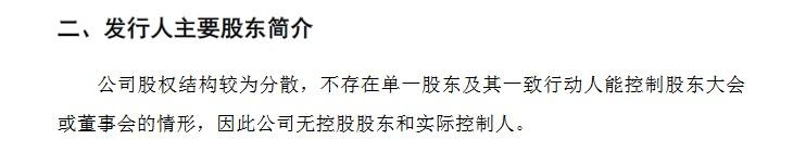 新产业2016年04月披露的招股书截图(挖贝网wabei.cn配图).jpg