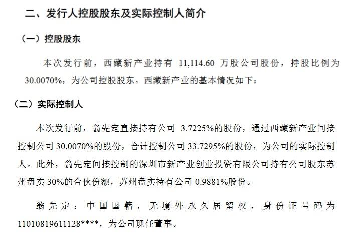新产业2017年10月披露的招股书截图(挖贝网wabei.cn配图).jpg