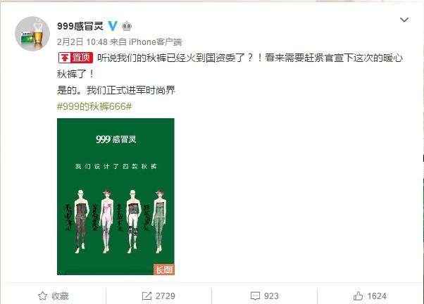 999感冒灵官方微博置顶截图(挖贝网wabei.cn配图).jpg