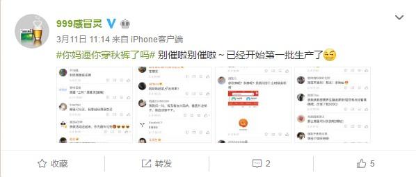 999感冒灵3月11日官方微博截图(挖贝网wabei.cn配图).jpg