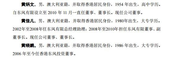 东风股份2012年上市招股书截图(挖贝网wabei.cn配图).jpg