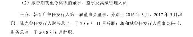 锋尚文化招股书截图(挖贝网wabei.cn配图).jpg