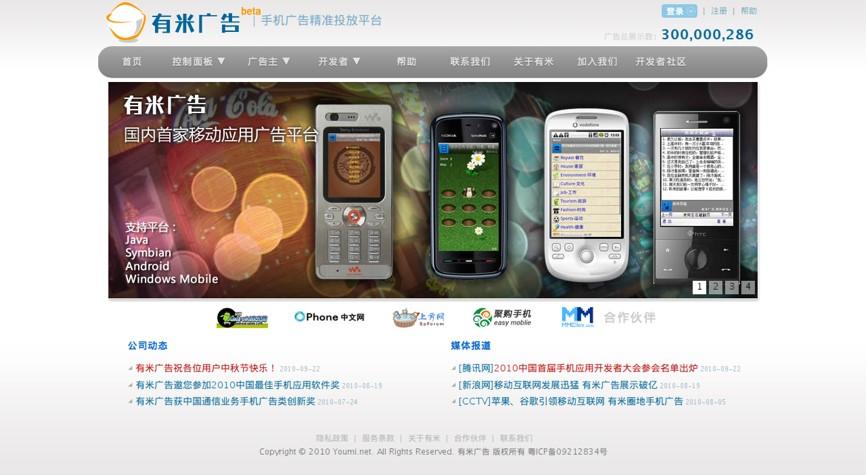 2010年时的有米官网.jpg