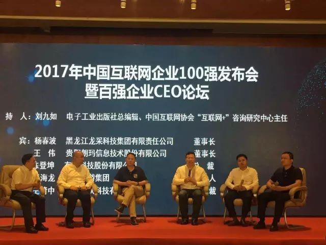 总裁陈登坤在中国互联网100强发布会上发言.jpg