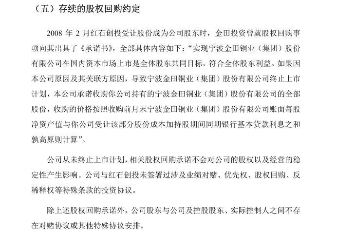 金田铜业招股书截图(挖贝网wabei.cn配图).jpg