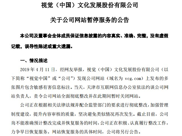 视觉中国关于公司网站暂停服务的公告(挖贝网wabei.cn配图).jpg