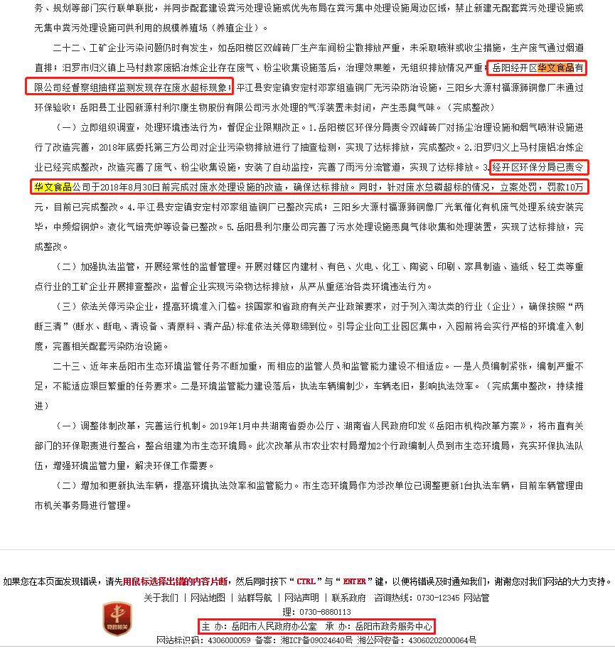 华文食品 环保问题.png