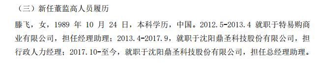鼎圣科技.png