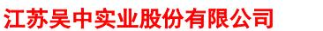 江苏吴中2019年度预计实现净利63
