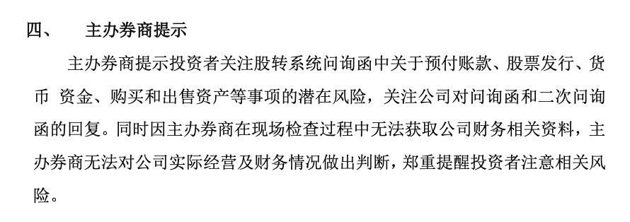 华实股份主办券商提示.png
