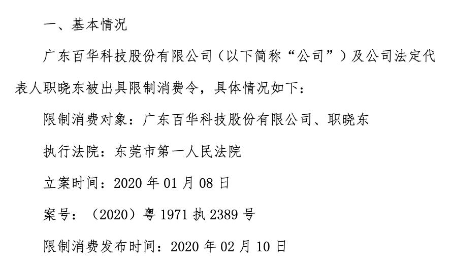 百华科技限制消费.png