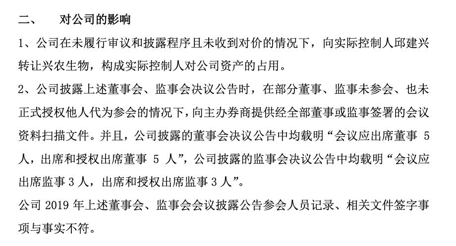 ST兴农公告不符.png