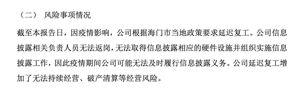 ST兴农延迟返工.png