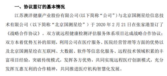 澳洋健康与北京国测星绘签订了《战略合作协议》