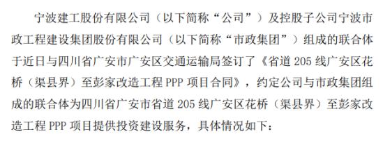 宁波建工及控股子公司与广安市广