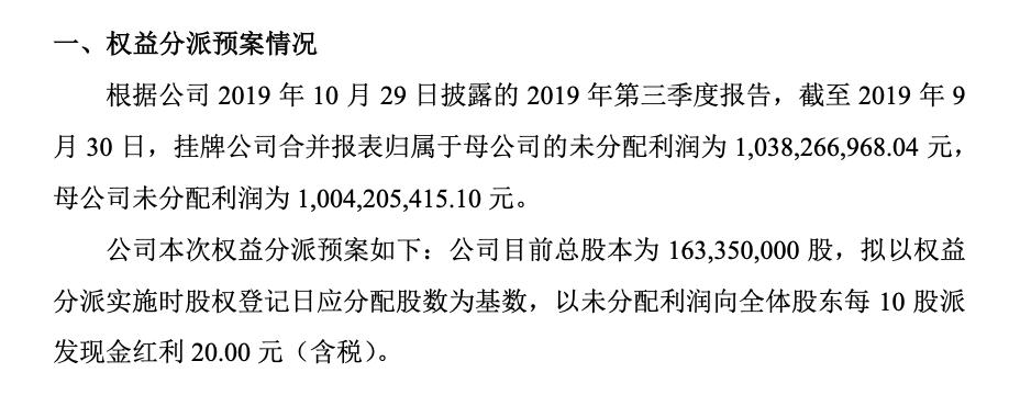 宁波公运分红预案.png