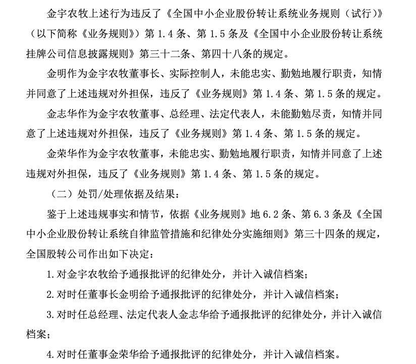 金宇农牧及实控人等违规担保1.3