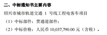 永贵电器控股子公司重庆永贵收到绍兴市城市轨道交通1号线工程电客车项目