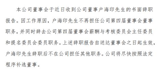 中国化学董事户海印辞职 公司将尽快补选董事