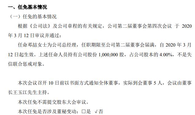 中核辐照任命邓喆为公司总经理 不是失信联合惩戒对象