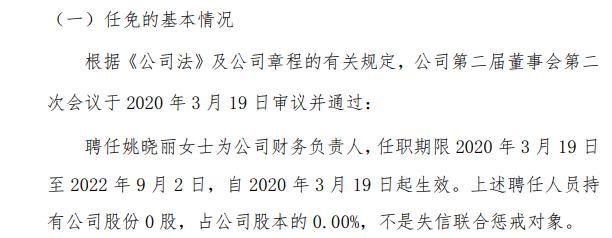 索云科技聘任姚晓丽为公司财务负责人 不影响公司正常运营