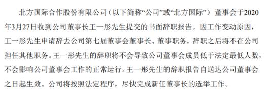北方国际董事长王一彤提交辞职报告辞职 因工作变动原因