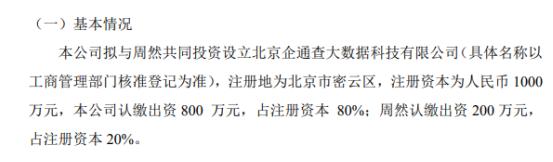 北方跃龙拟认缴出资800万元与周