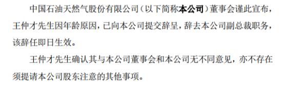 中国石油副总裁王仲才辞职 税前薪酬为98万元