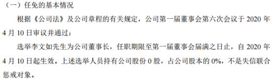 大生泰丰董事长焦文龙辞职 持有公司1%股份