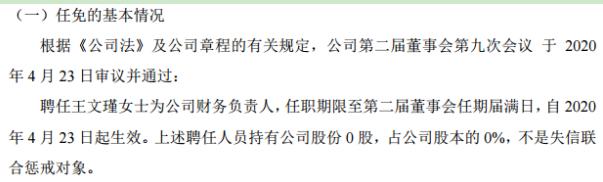 嘉洋华联财务负责人平枫辞职由王文瑾接任 自4月23日生效