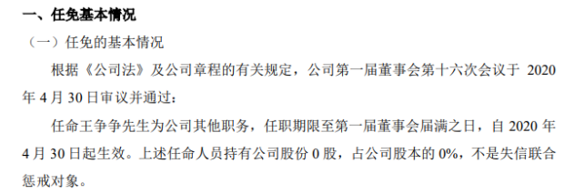 千吉莱任命王争争为副经理 不会对公司经营产生不利影响
