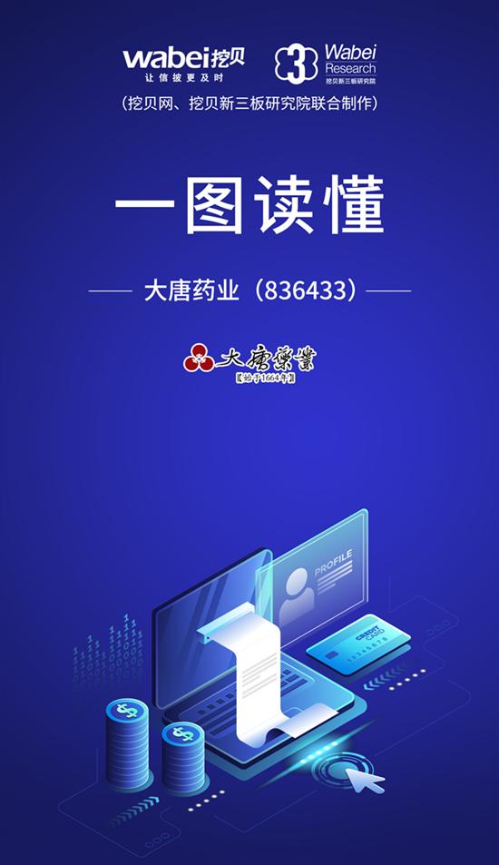 大唐药业一图_副本1.png