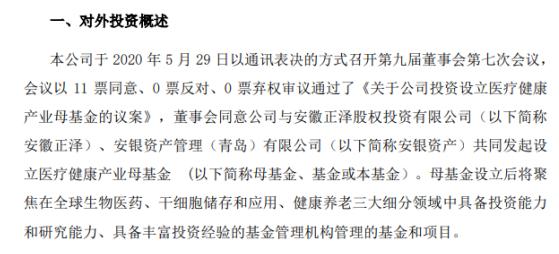 南京新百与安徽正泽、安银资产共同发起设立母基金 母基金目标规模为5亿元
