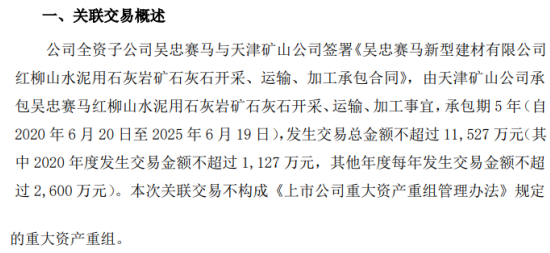 宁夏建材全资子公司与天津矿山公司签署承包合同
