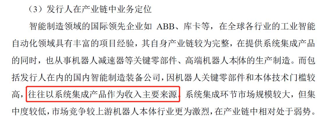 先惠技术IPO疑云:拥有1项发明专利的系统集成商 毛利率高于ABB、库卡等国际巨头