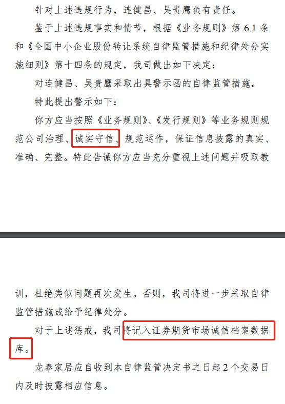 精选层审核进入密集期:全国股转公司发文强调诚信 龙泰家居过会胜算如何?
