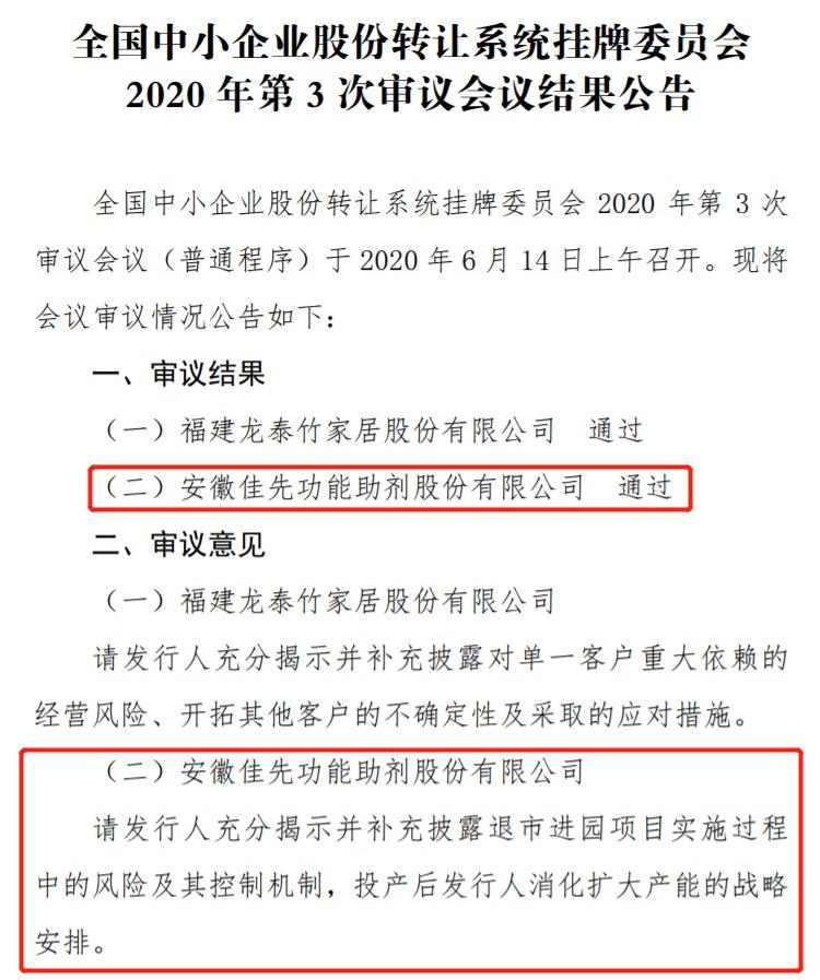佳先股份申报精选层获新三板挂牌委审议通过