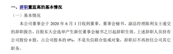 翰联色纺副总经理陈利辞职 不持有公司股份