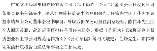 文化长城董事会秘书任锋、副总经理陈伟雄递交辞职报告