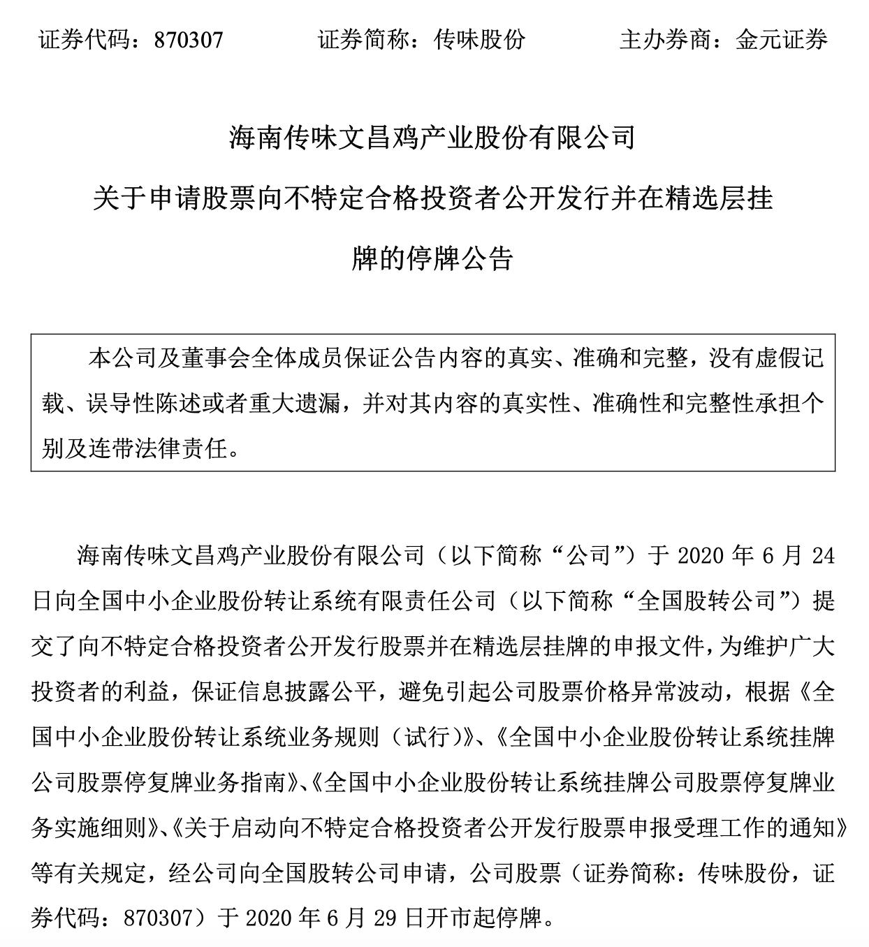 传味股份提交精选层挂牌的申报文件 公司股票将于6月29日开市起停牌