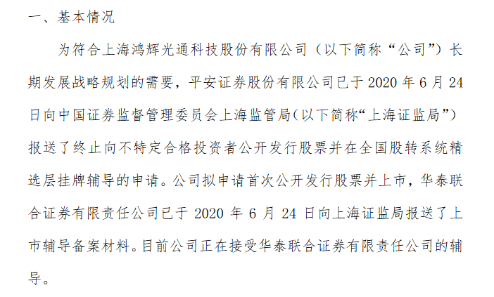 鸿辉光通终止精选层辅导 目前正在接受华泰联合的上市辅导