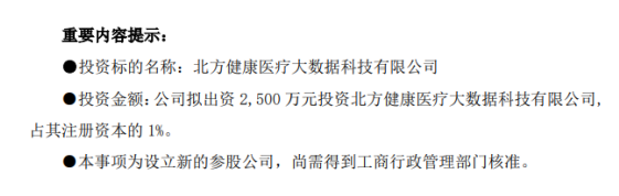 步长制药拟对外投资设立参股公司 注册资本为25亿元