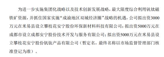 安宁股份拟合计投资1.3亿元设立全资子公司 不需要签订投资协议