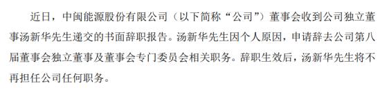 中闽能源独立董事汤新华因个人原因提交书面辞职报告