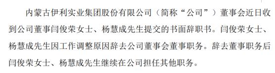 伊利股份董事闫俊荣、杨慧成因工作调整原因提交书面辞职书
