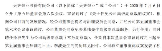 天齐锂业免去葛伟高级副总裁职务 同时聘任李波为公司高级副总裁