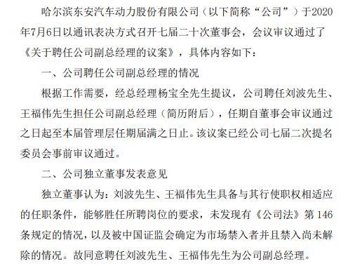 东安动力根据工作需要聘任刘波、王福伟担任公司副总经理