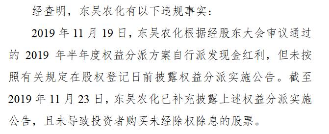 东吴农化警示函.png