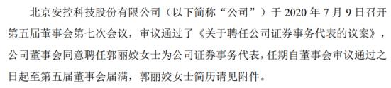 安控科技聘任郭丽姣为公司证券事务代表