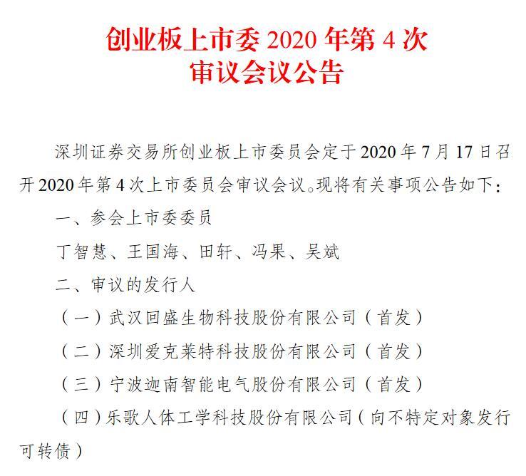 创业板上市委员会第三次审议会议定于7月17日召开